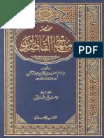 mukhtasor-minhajul-qashidin_syawisy.pdf