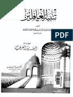 tanbih_ghafleen.pdf