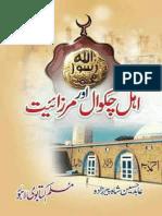 Ahl e Chakwal Aur Mirzaiyat