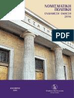Έκθεση Τραπεζας της Ελλάδος 2016