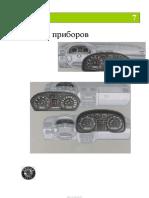 scoda-ssp.ru_007_ru_Панели приборов.pdf