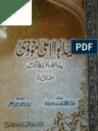 Maududi Sahib Apnay Afkaar Wa Nazriyat Kay Aainay Main