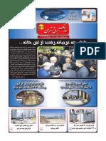 pdf 256.pdf