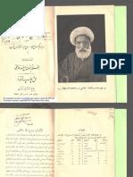 ساز و آهنگ باستان ایران