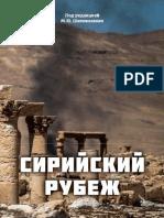 Siriyskiy_rubezh