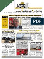 Al Masracc84 Newspaper 27 2