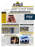 Al Masracc84 Newspaper 33
