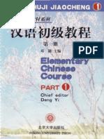 Chinese Course (Hanyu Chuji Jiaocheng) - Elementary Chinese Course Vol. 1.pdf
