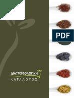 SuperfoodsΕντυπο.pdf