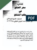 Al Bunik Sihral Ishaq
