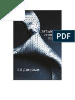50-Оттенков-серого.pdf