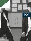 나비잠 (Sweet Dream) - 희철 Heechul & 민경훈 Min Kyung Hoon