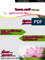 Penmai Tamil eMagazine December 2016 Free Download