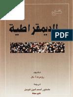 عن الديمقراطية - روبرت دال# إليك كتابي