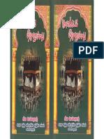 234931571-ஞானகடல-பீர-முகமது.pdf