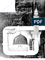 تحفه الزوار الي قبر النبي المختار - الهيتمي