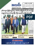 Myanma Alinn Daily_ 19 December 2016 Newpapers.pdf