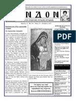 Περιοδικό ΕΝΔΟΝ Τεύχος 51 Δεκέμβριος 2016