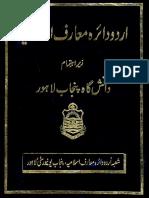 Urdu Daerah Ma'arif Islamia Vol 17.pdf