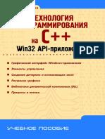 WinAPIc++.pdf