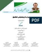 Dairy Farming URDU.pdf