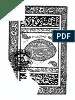 Sehhat e Jismaanee-Hakeem Rahmaan Alee Khaan-1847-Cawnpore-22p