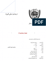 د پشتونو نسلی سیڑنہ.pdf