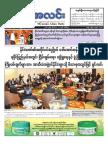 Myanma Alinn Daily_ 20 December 2016 Newpapers.pdf