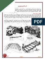 السلالم.pdf