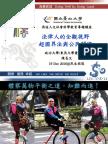 20161219【臺北大學法學院】法律人的全觀視野-超國界法與公民關懷(低解析度檔)