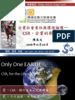 20161220【環品會TEED演講】CSR,企業的新生命