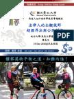 20161219【臺北大學法學院】法律人的全觀視野-超國界法與公民關懷