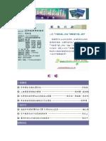 中華技術_051