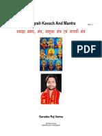 Navagraha Puja [Navagraha Gayatri Mantra, Navagraha kavacham, Navagraha  Matrika Mantra] (नवग्रह पूजा मंत्र)