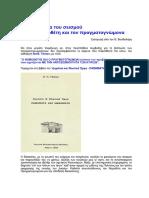 Το πρόβληµα του σεισµού για τον Νοµοθέτη και τον πραγµατογνώµονα.pdf