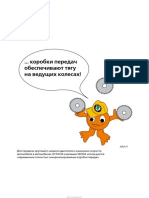 scoda-ssp.ru_018_ru_Трансмиссии 02K и 02J.pdf