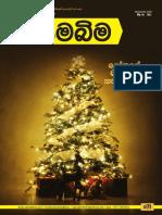 Samabima 71 Issued (2016 December )