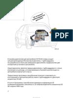 scoda-ssp.ru_023_ru_Двигатель_1.8T(110kW)_AGU.pdf