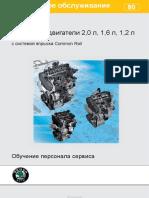 scoda-ssp.ru_080_ru_Дизельные двигатели 2,0 л, 1,6 л, 1,2 л.pdf