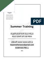 Kafr El Batekh Summer Training