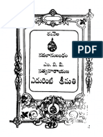Edurinti Srimathi