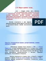 Тема 15. Рус. Грипп Птиц