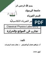 1333711930.8415كتاب فيزياء عامة تجريبية