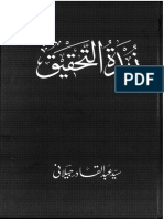 Zubdat-ut-Tahqeeq.pdf