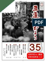 正蓮寺だより35号.pdf