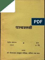 Panchastavi - Datia Peeth.pdf