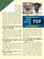 vanigamani 24-25.pdf