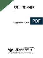 Bangla Sthannam