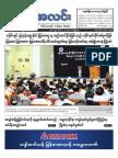 Myanma Alinn Daily_ 23 December 2016 Newpapers.pdf