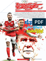 Sport View Journal Vol 5 No 49.pdf
